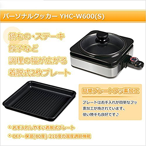 YAMAZEN(山善)『ホットプレートYHC-W600』