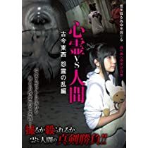 心霊vs人間 古今東西 怨霊の乱編 [DVD]