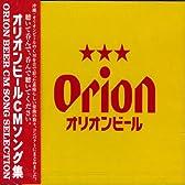 オリオンビール・CMソング・セレクション