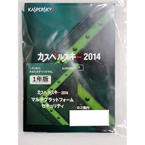 カスペルスキー 2014 マルチプラットフォーム セキュリティ 1年ファミリー版(10台までインストール可) 最新2015年版にアップデート可