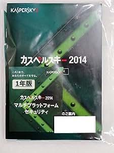 カスペルスキー 2014 マルチプラットフォーム セキュリティ 1年ファミリー版(10台までインストール可) 2015年版にアップデート可