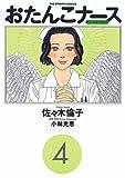 おたんこナース(4) (ビッグコミックス)