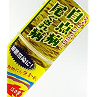 白点病 尾ぐされ病の予防・改善に 沖縄の天然成分使用 フィッシュパワー【淡水用】100ml