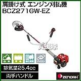 ゼノア エンジン式刈払機 BCZ271GW-EZ