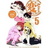 DVD付き限定版 変ゼミ (5) (モーニングKC)