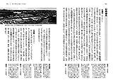 札幌の地名がわかる本 画像