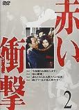 赤い衝撃 2 [DVD]