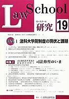 ロースクール研究 no.19 特集:司法修習のいまほか