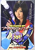 宇宙警察フラッシュガイン 3[DVD]