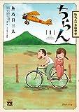 ちらん-特攻兵の幸福食堂‐(1) (ヤングチャンピオン・コミックス)