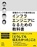 現場のインフラ屋が教える インフラエンジニアになるための教科書