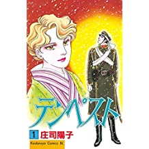 テンペスト(1) (BE・LOVEコミックス)