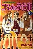 コマメのお仕事―派遣OL菜々子の恋 (6) (講談社コミックスキス (358巻))