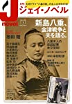 月刊 J-novel (ジェイ・ノベル) 2013年 01月号 [雑誌]