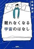 眠れなくなる宇宙のはなし (宝島SUGOI文庫)