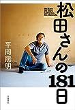 松田さんの181日 (文春e-book)