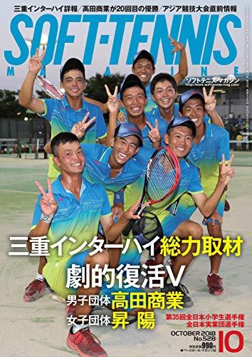 ソフトテニスマガジン 2018年 10 月号 [雑誌]