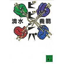 ビビンパ (講談社文庫)