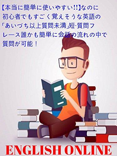 【本当に簡単に使いやすい!!】なのに初心者でもすごく覚えそうな英語の「あいづち以上質問未満」短・質問フレース誰かも簡単に会話の流れの中で質問が可能!