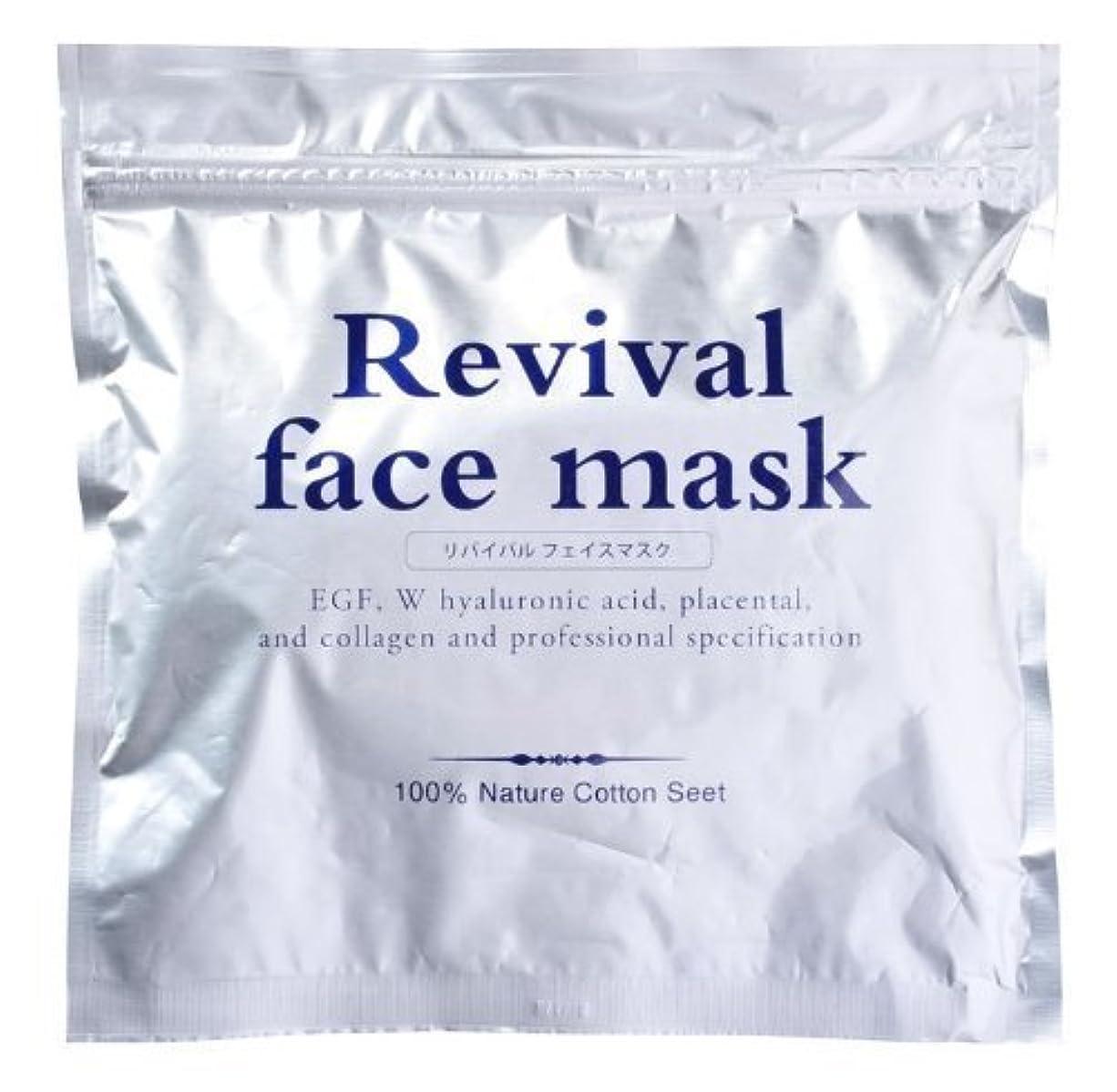 テメリティ滑りやすいあいまいなリバイバル フェイスマスク 30枚