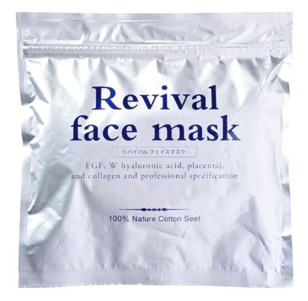消す縞模様のがっかりするリバイバル フェイスマスク 30枚