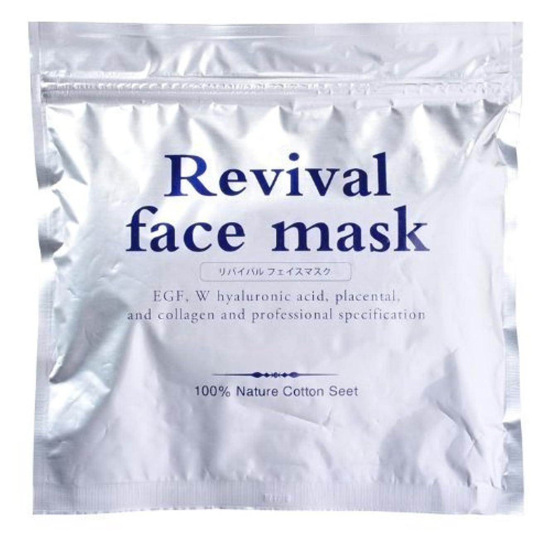 二十血統アラームリバイバル フェイスマスク 30枚