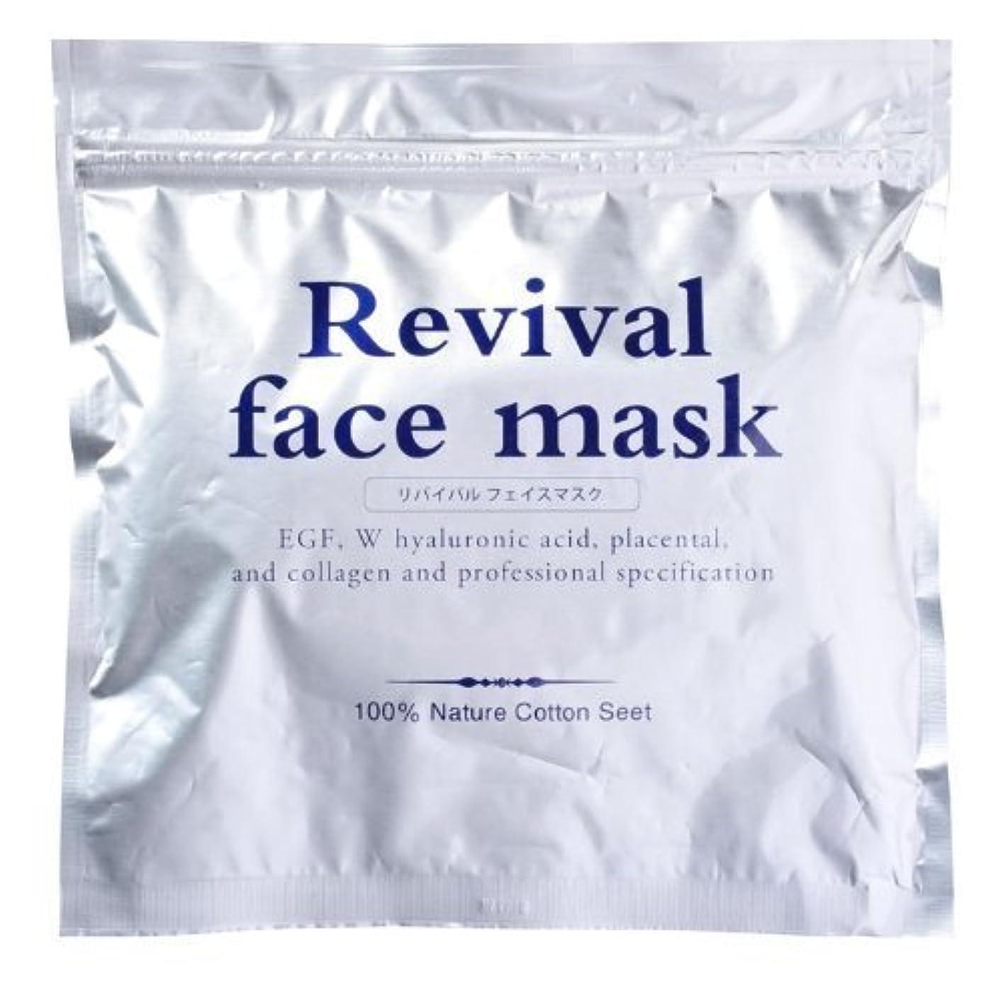 交じる偏差引き渡すリバイバル フェイスマスク 30枚