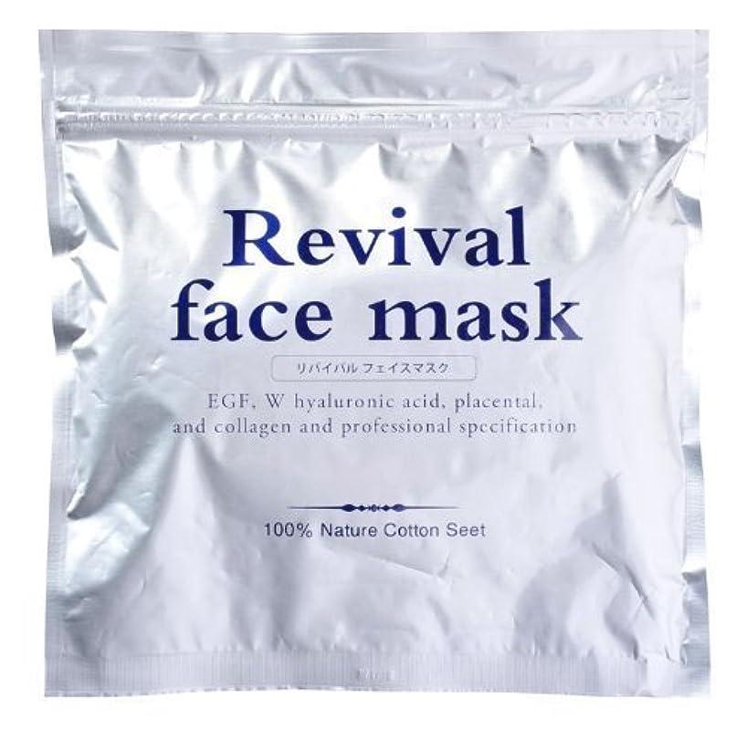 落ち着いて新年悲劇的なリバイバル フェイスマスク 30枚