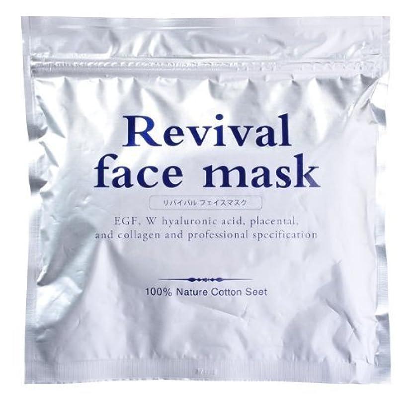 刺繍因子まっすぐリバイバル フェイスマスク 30枚