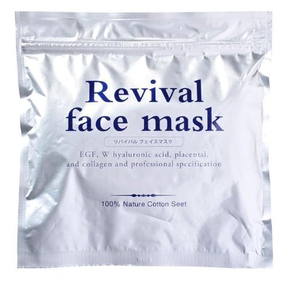入手します単調な美しいリバイバル フェイスマスク 30枚