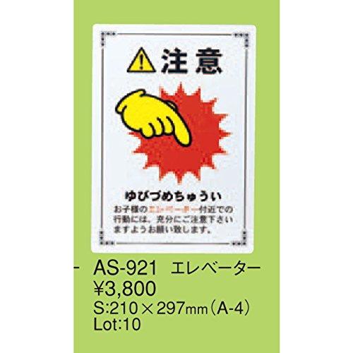 [해외]하루 사인 시트주의 엘리베이터 (A4) AS-921 1 개 [에임 안내 사인 인감 플레이트 간판]/Hall sign sheet attention attention elevator (A4) AS-921 1 piece [Eiimen guide sign seal plate signboard]