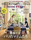 Saison d' Eriko セゾン・ド・エリコ【Vol.11】  中村江里子のデイリー・スタイル (扶桑社ムック)