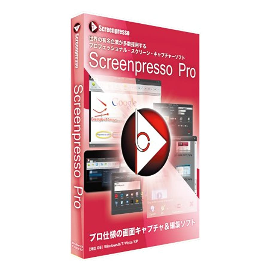 縁石石油特徴づけるScreenpresso Pro