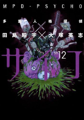 多重人格探偵サイコ(12) (角川コミックス・エース)