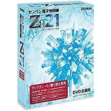 ゼンリン電子地図帳Zi21 DVD全国版 アップグレード/乗り換え専用