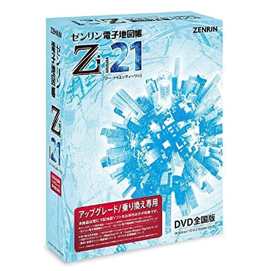 不利テスト子羊ゼンリン電子地図帳Zi21 DVD全国版 アップグレード/乗り換え専用