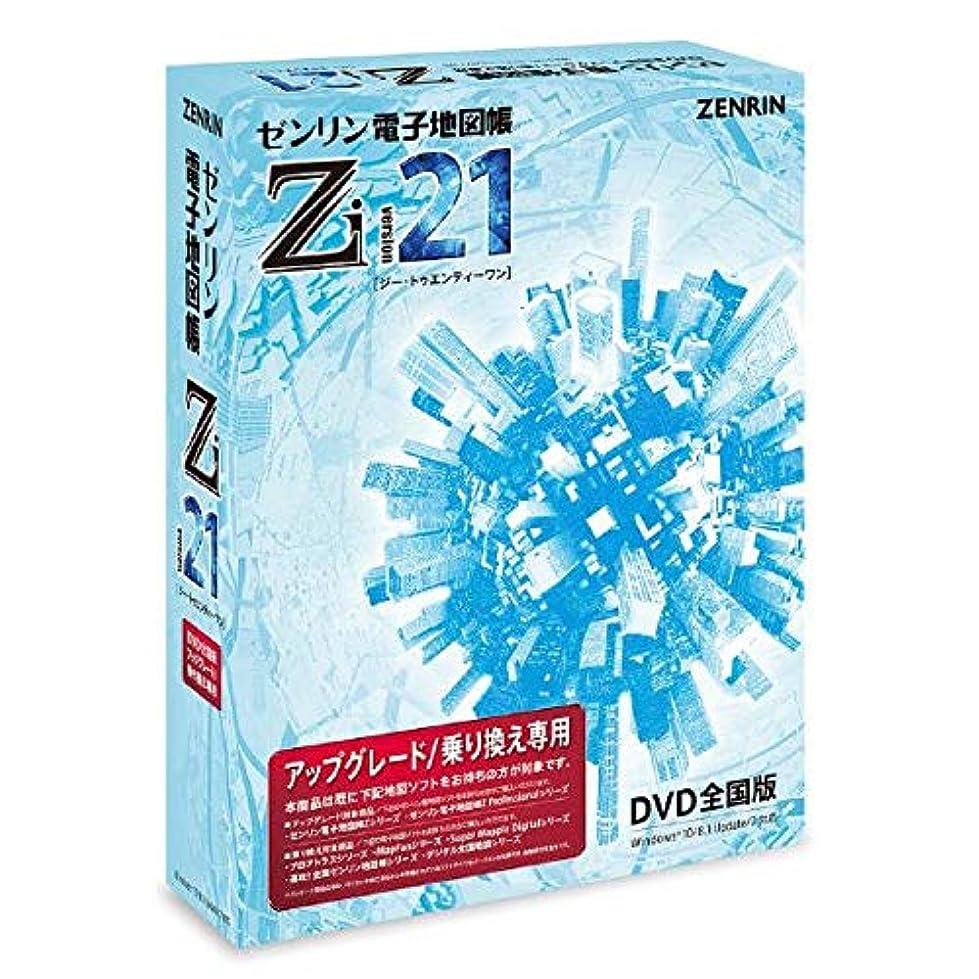 引き付ける華氏孤児ゼンリン電子地図帳Zi21 DVD全国版 アップグレード/乗り換え専用