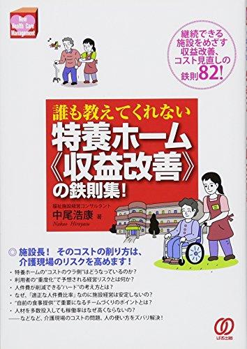 """誰も教えてくれない特養ホーム""""収益改善""""の鉄則集! (New Health Care Management)"""