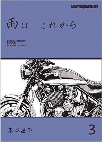 雨は これから vol.3 (Motor Magazine Mook)