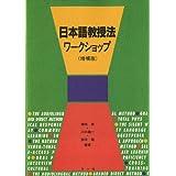 日本語教授法ワークショップ 増補版