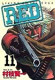 RED(11) (ヤングマガジンコミックス)
