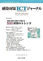感染対策ICTジャーナル Vol.10 No.4 2015: 特集:変化の流れを逃さず捉える SSI対策のトレンド