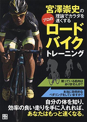 宮澤崇史の理論でカラダを速くするプロのロードバイクトレーニン