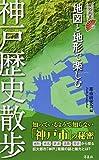地図と地形で楽しむ神戸歴史散歩 (歴史新書) 画像