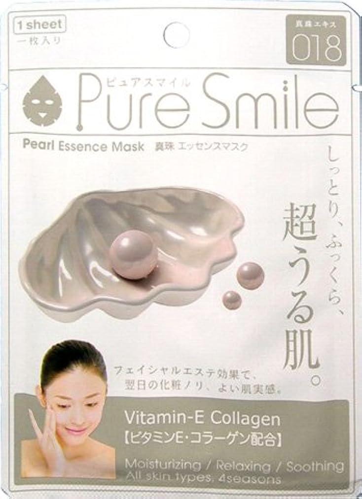 スリップシューズ腸承認する【サンスマイル】エッセンスマスク 真珠 1枚 ×10個セット