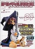 フィギュアマニアックス vol.24 (電撃ムックシリーズ)