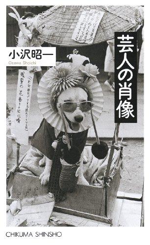 芸人の肖像 (ちくま新書)