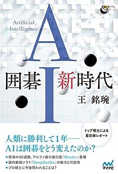 [王 銘エン]の囲碁AI新時代 (囲碁人ブックス)