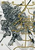 西遊奇伝大猿王 2―集英社・愛蔵版 (ヤングジャンプコミックス・ウルトラ)