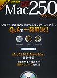 速攻解決Mac特選250テクニック (英和MOOK らくらく講座 179)